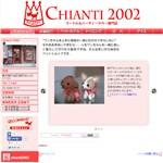 キャンティー2002西荻窪