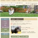 パピーガーデン東京ハウス